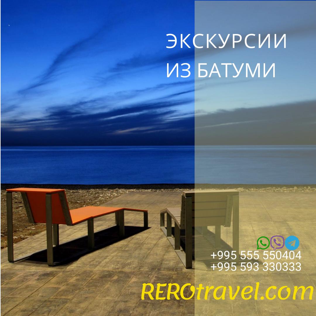 REROtravel.com
