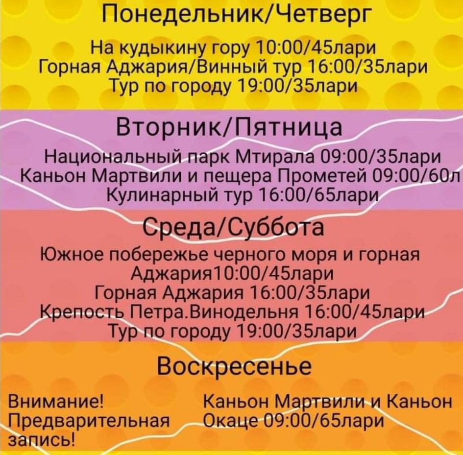Программа ЭКСКУРСИЙ на неделю.